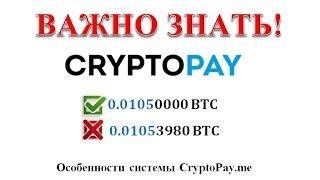 НЕ ТЕРЯЙТЕ ДЕНЬГИ. ВВЕЛ КОМИССИЮ! CryptoPay.me