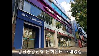 성남중앙신협 문화센터 소개영상