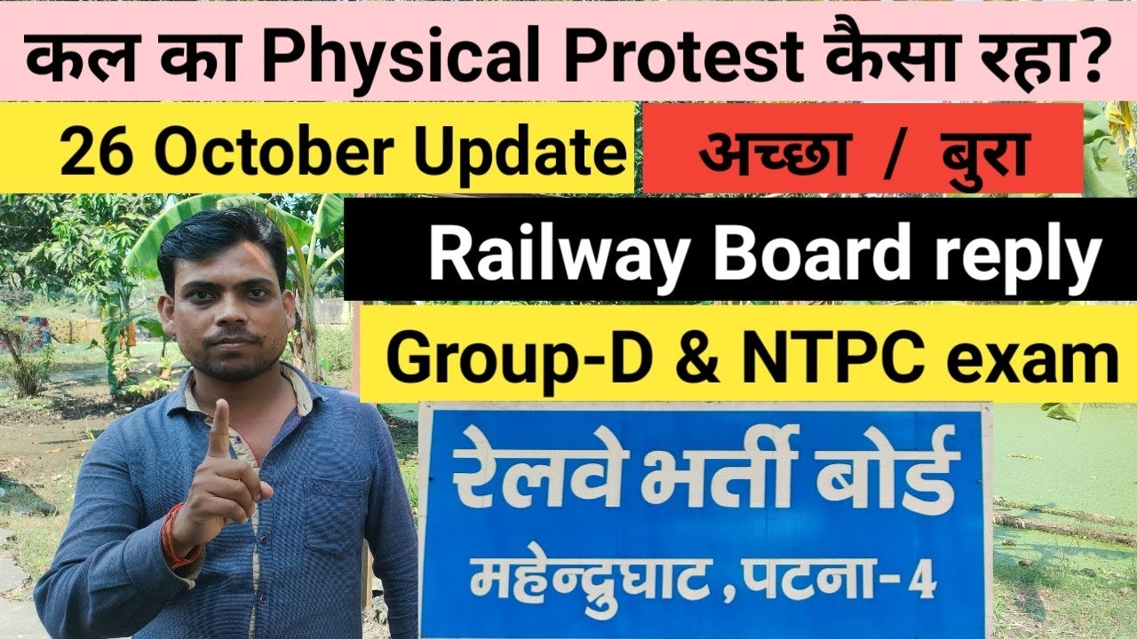Download 26 Oct. || Railway Board reply || RRC Group-D exam date & NTPC results || Railway Group-D Protest.