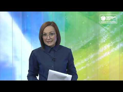 Новости Кирова  Выпуск 06 04 2020
