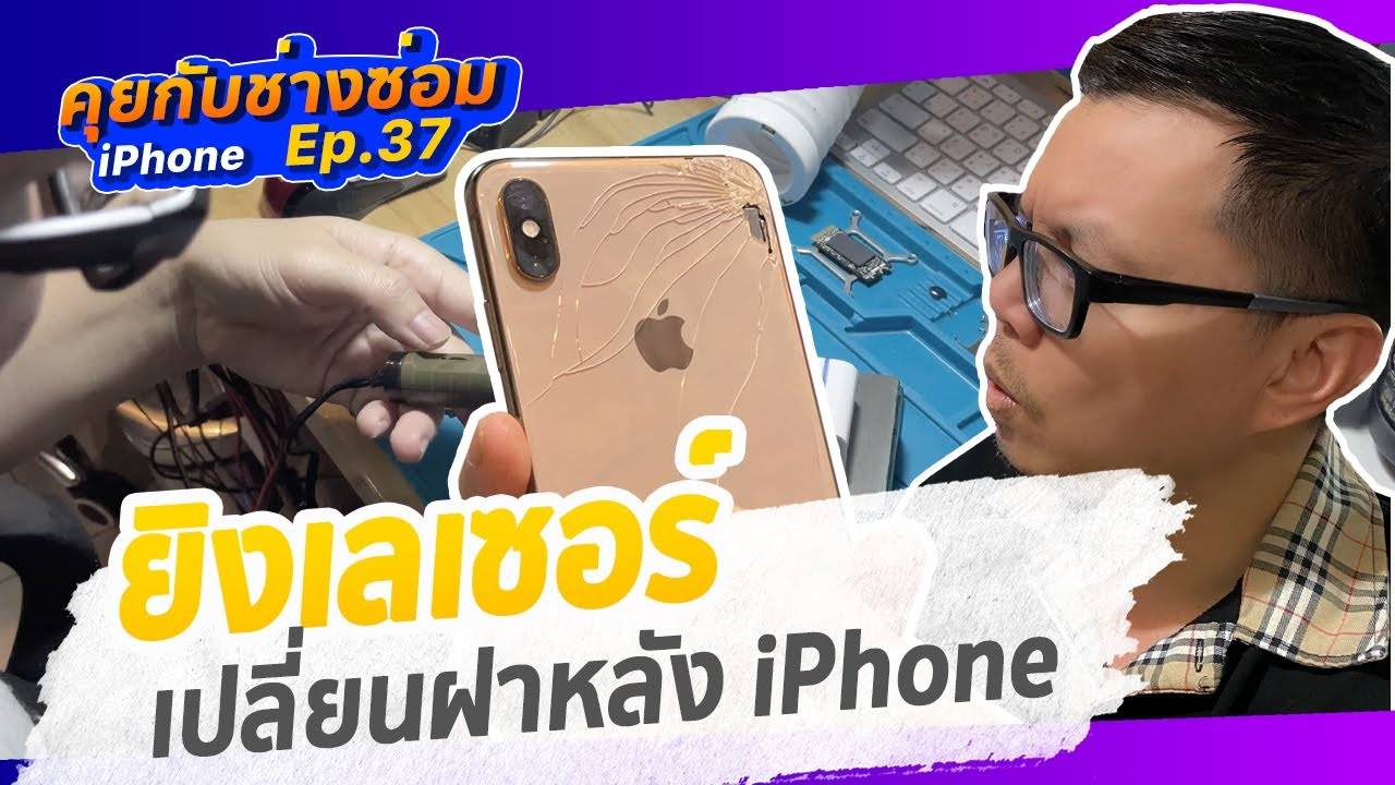 ยิงเลเซอร์เปลี่ยนฝาหลัง iPhone : คุยกับช่างซ่อม iPhone EP.37