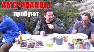 Американцы пробуют экзотические продукты из России