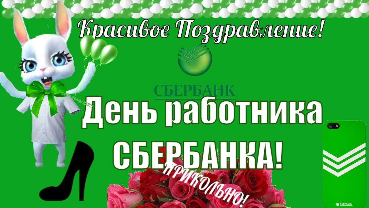 Поздравления с днем работника сбербанка стихи