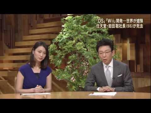2015 07 13   Japanese news on Nintendo CEO Satoru Iwatas passing  (TV Asahi)