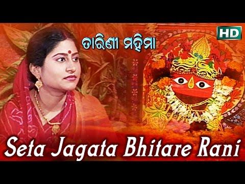 SETA JAGATA BHITARE RANI | Album- Tarini Mahima | Namita Agrawal |SARTHAK MUSIC