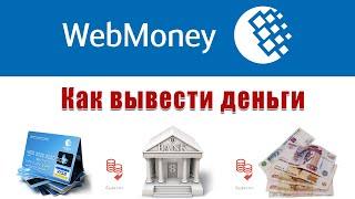 Как вывести деньги с вебмани в условиях кризиса(Инструкции и #видеоуроки для блогеров - http://1zaicev.ru Все владельцы кошельков WMR Webmoney знают, что сейчас действую..., 2016-06-11T04:30:00.000Z)