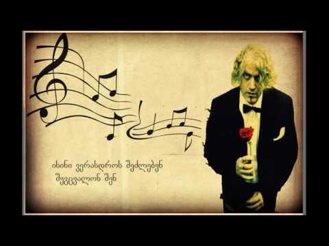 lado burduli - chemo mshveniero ledi lyrics