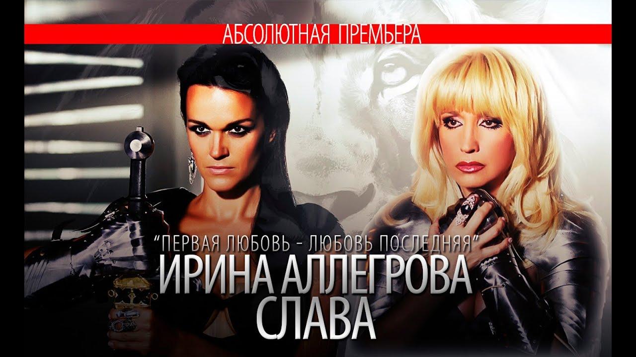 Ирина Аллегрова & Слава — Первая Любовь — Любовь Последняя (Тизер)