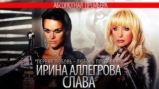 Ирина Аллегрова & Слава - Первая Любовь - Любовь Последняя (Тизер)