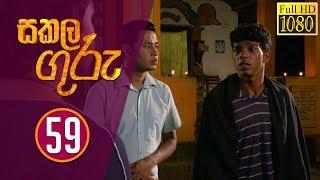 Sakala Guru | සකල ගුරු | Episode - 59 | 2020-01-08 | Rupavahini Teledrama Thumbnail