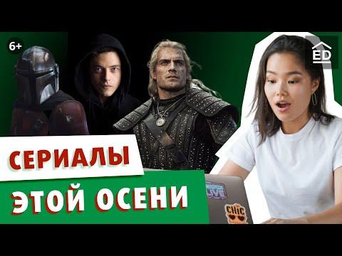 Новые Сериалы для Изучения Английского: Ведьмак, Mr Robot, Хранители, AHS [Английский по Сериалам]