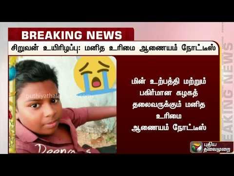 மின்சாரம் தாக்கி சிறுவன் உயிரிழந்த விவகாரம்: மாநகராட்சி ஆணையருக்கு மாநில மனித உரிமை ஆணையம் நோட்டீஸ்  Puthiya thalaimurai Live news Streaming for Latest News , all the current affairs of Tamil Nadu and India politics News in Tamil, National News Live, Headline News Live, Breaking News Live, Kollywood Cinema News,Tamil news Live, Sports News in Tamil, Business News in Tamil & tamil viral videos and much more news in Tamil. Tamil news, Movie News in tamil , Sports News in Tamil, Business News in Tamil & News in Tamil, Tamil videos, art culture and much more only on Puthiya Thalaimurai TV   Connect with Puthiya Thalaimurai TV Online:  SUBSCRIBE to get the latest Tamil news updates: http://bit.ly/2vkVhg3  Nerpada Pesu: http://bit.ly/2vk69ef  Agni Parichai: http://bit.ly/2v9CB3E  Puthu Puthu Arthangal:http://bit.ly/2xnqO2k  Visit Puthiya Thalaimurai TV WEBSITE: http://puthiyathalaimurai.tv/  Like Puthiya Thalaimurai TV on FACEBOOK: https://www.facebook.com/PutiyaTalaimuraimagazine  Follow Puthiya Thalaimurai TV TWITTER: https://twitter.com/PTTVOnlineNews  WATCH Puthiya Thalaimurai Live TV in ANDROID /IPHONE/ROKU/AMAZON FIRE TV  Puthiyathalaimurai Itunes: http://apple.co/1DzjItC Puthiyathalaimurai Android: http://bit.ly/1IlORPC Roku Device app for Smart tv: http://tinyurl.com/j2oz242 Amazon Fire Tv:     http://tinyurl.com/jq5txpv  About Puthiya Thalaimurai TV   Puthiya Thalaimurai TV (Tamil: புதிய தலைமுறை டிவி)is a 24x7 live news channel in Tamil launched on August 24, 2011.Due to its independent editorial stance it became extremely popular in India and abroad within days of its launch and continues to remain so till date.The channel looks at issues through the eyes of the common man and serves as a platform that airs people's views.The editorial policy is built on strong ethics and fair reporting methods that does not favour or oppose any individual, ideology, group, government, organisation or sponsor.The channel's primary aim is taking unbiased and accurate information 