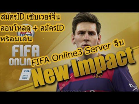 สอน สมัครID FIFA Online3 จีน และลองNew Impact Engine