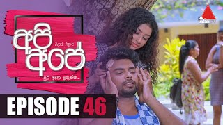 Api Ape | අපි අපේ | Episode 46 | Sirasa TV Thumbnail