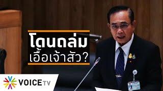 Wake Up Thailand - แปะป้าย 'ประโยชน์ทับซ้อนเอื้อเจ้าสัว'