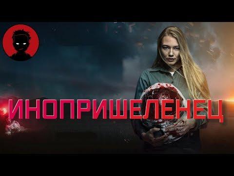 СПУТНИК - обзор фильма [ВКРАТЦЕ]
