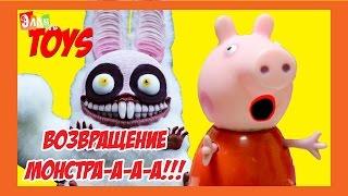 Свинка Пеппа и Джордж Возвращение Злобного монстра