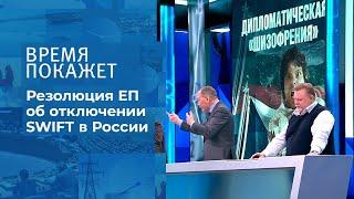 Европарламент против России. Время покажет. Выпуск от 30.04.2021