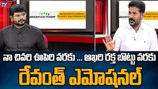 TPCC Chief Revanth Reddy Emotional in Murthy Live Show | TV5 News