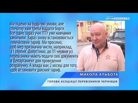 ТРК Буковина: Завтра виконком розгляне питання підняття тарифу на проїзд у маршрутках.