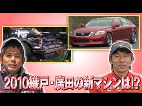 V OPT 193 ⑧ 2010織戸・廣田のニューマシンは!?
