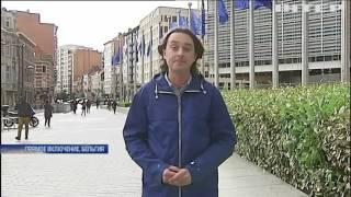 видео Совет ЕС утвердил безвизовый режим с Грузией