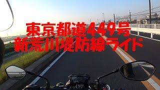 http://www.kikumen.com 2017/05/20 SV650 ABS 東京都道449号新荒川堤防...