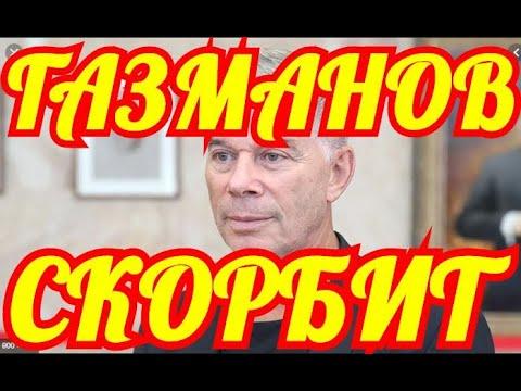 Олег Газманов Рассказал о Тяжелой Утрате.