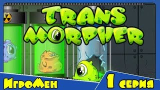 Мультик игра для детей про МОНСТРОВ - игра TRANS MORPHER