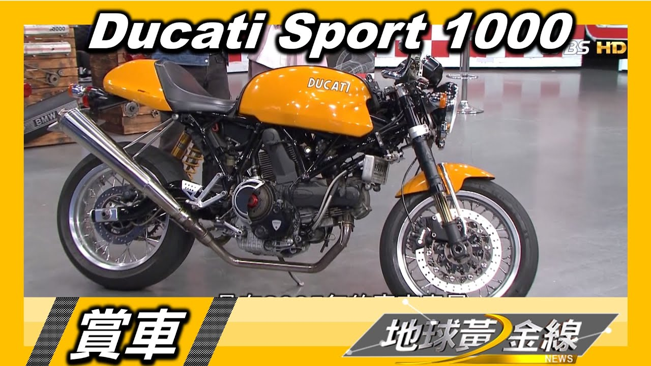 Ducati Sport 1000 追風騎士 享受兩輪騎乘的浪漫 賞車 地球黃金線 20200812