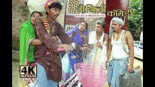 भगवान करे ऐहन सासुर केकरो नैय दे#Maithili comedy new#मैथिली कॉमेडी#dhorbacomedy#
