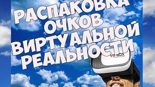 VR 3.0 Pro 1.0 2.0 Очки виртуальной реальности. Распаковка и обзор