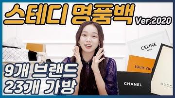 한번 사면 평~생 들 수 있는 스테디 명품백❤️ 브랜드별 23개 꼼꼼 리뷰🔎실사용 후기까지!