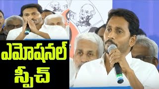 ఎమోషనల్ అయిన జగన్ | YS Jagan Emotional Speech After Winning | Jaikisan News