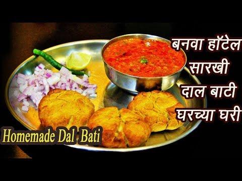 खमंग दाल बाटी | How to make Dal Bati | कढ़ाही/कुकर में बाटी बनाने का तरीका | Ep - 321