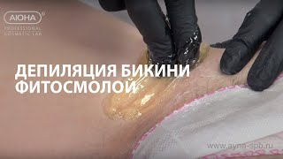 депиляция бикини фитосмолой для кассет.avi(Видео опубликовано на сайте www.ayna-spb.ru., 2011-08-05T20:17:22.000Z)