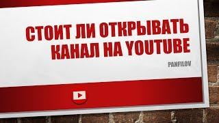 Cтоит ли открывать канал на ютубе? Как открыть канал на YouTube?