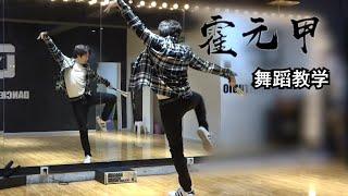 南舞团 霍元甲 时代少年团 Tnt 舞蹈教学 分解教程 翻跳 练习室 上 Nan Crew Dance Practice Cover Tutorial Cpop P1