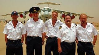 Кандагар. Реальные кадры возвращение экипажа захваченного самолета