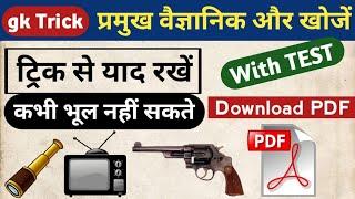 GK Trick (hindi) | प्रमुख खोजें और अविष्कार | Important Invention | gk trick for ssc , up pcs