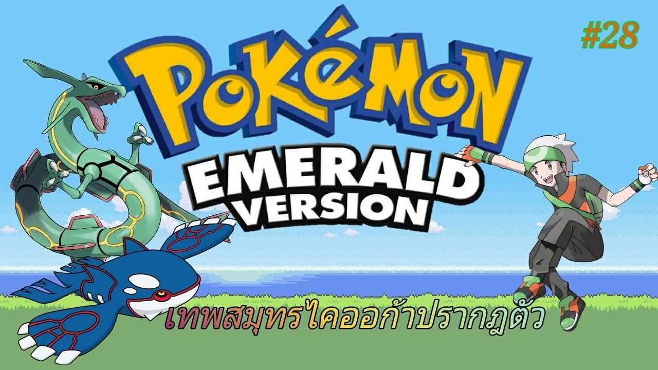 Pokemon Emerald VERSION Part28 เทพสมุทรไคออก้าปรากฎตัว ...