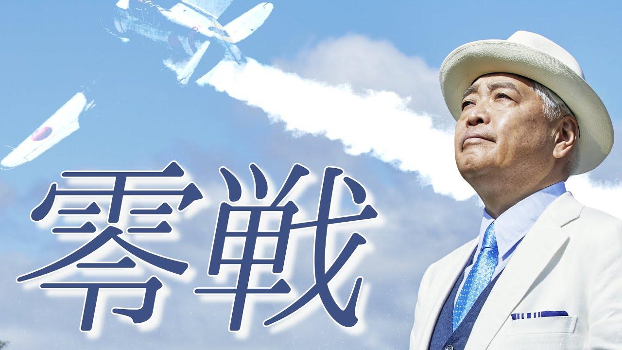 """【零戦】「日本技術者の意地」今なお日本を支える""""現代の零戦""""とは?"""