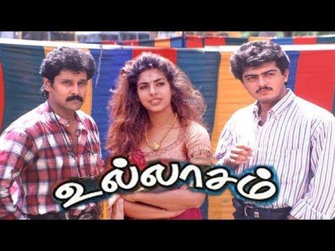 Ullaasam | Tamil Full Action Romance Movie | Ajith Kumar,Vikram | Karthik Raja | J.D. & Jerry