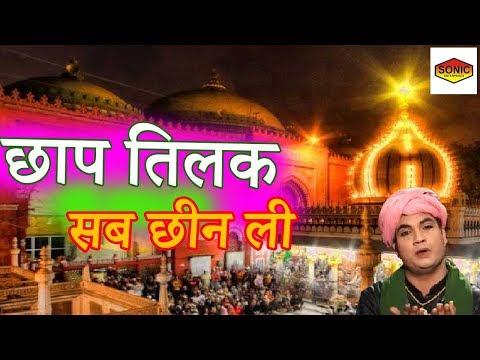 Chhap Tilk Sab Chheen Le    छाप तिलक सब छीन ली    Rais Miyan    New Islamic Devotional