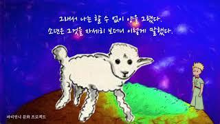 어린왕자 프랑스어 원문 낭독 2장 (한글 자막) 오…