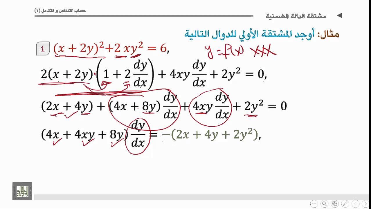 مسائل محلولة في التفاضل والتكامل pdf
