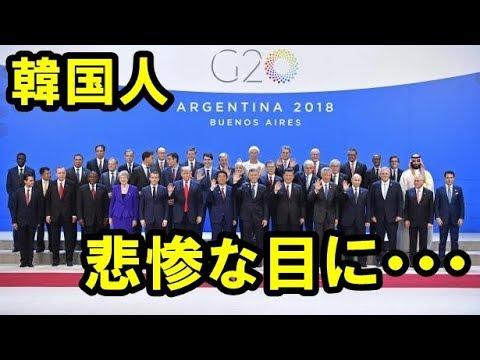 【海外の反応】G20記念撮影で悲惨な目に…誰からも話しかけられずひとりぼっちになる文在寅