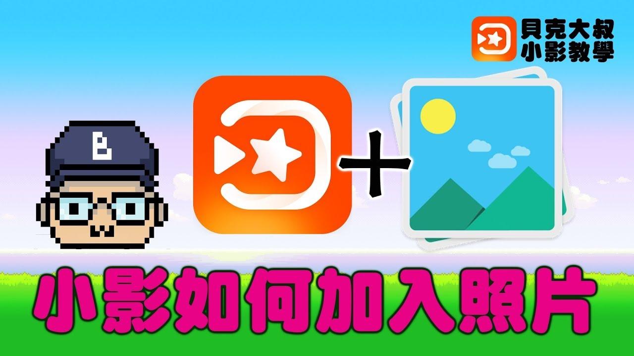 小影教學:小影剪輯app如何加入照片?How to Add Picture to Vivavideo |貝克大叔 #小影 #教學 - YouTube