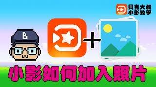 小影教學:小影剪輯app如何加入照片?How to Add Picture to Vivavideo |貝克大叔 #小影 #教學
