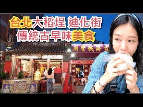 台北迪化商圈美食大特搜,走進充滿歷史街道處處都有美味小吃!黃昏再到大稻埕看河岸美景